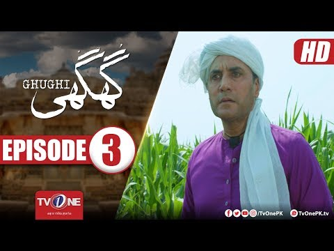 Ghughi Episode 3 | TV One | Mega Drama Serial | 8 February 2018