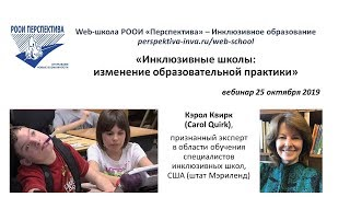 Вебинар: Инклюзивные школы – изменение образовательной практики (25.10.2019)