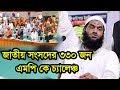জাতীয় সংসদের ৩৩০ জন এমপি কে চ্যালেঞ্জ করলেন Allama Mamamunul Haque Bangla Waz 2018