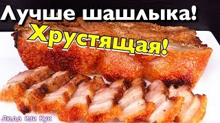 CRISPY ROAST PORK! The secret to perfectly crispy pork belly / ХРУСТЯЩЕЕ МЯСО Гонконг