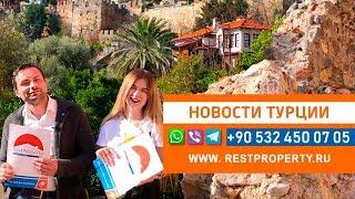 Недвижимость в Турции. Успейте купить дешево! В Турции вырастут цены на жилье || RestProperty