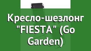 Кресло-шезлонг FIESTA (Go Garden) обзор 50306 бренд GO Garden производитель Girvas (Китай)