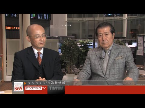 くりっく365為替情報10/10 KOYO証券 二本柳直人さん