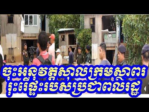 ចុះអនុវត្តសាលក្រមស្ថាពរ រុះរើផ្ទះរបស់ប្រជាពលរដ្ឋ  khmer hot news2019
