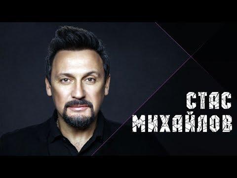 Стас Михайлов  - 10 новых клипов 2018
