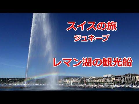 スイス旅行 ジュネーブ 「レマン湖の観光船」