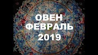Овен. Важные события февраля. Таро прогноз на февраль 2019 г.