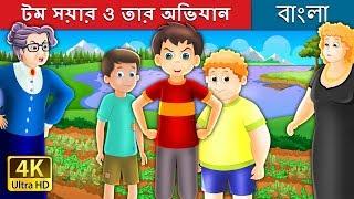 টম সয়ার ও তার অভিযান   Bangla Cartoon   Bengali Fairy Tales