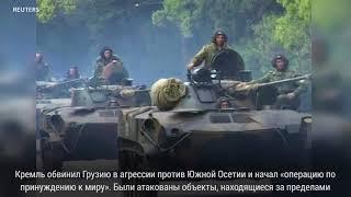 Российско-грузинская война 2008-го: десять лет спустя