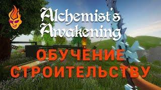 Alchemist's Awakening / Обучение строительству