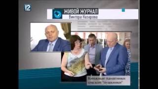Губернатор Омской области Виктор Назаров побывал в Омском ''Музее книги'' библиотеки Пушкина