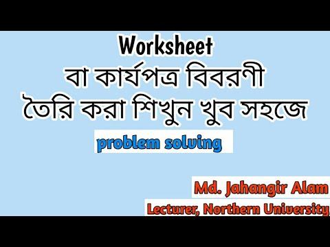 Worksheet Preparation(কার্যপত্র বিবরণী)    Md. Jahangir Alam