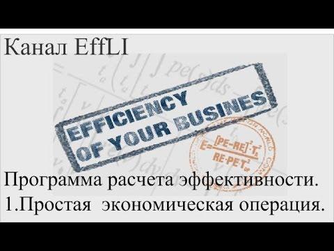 Расчет эффективности простых бизнес операций