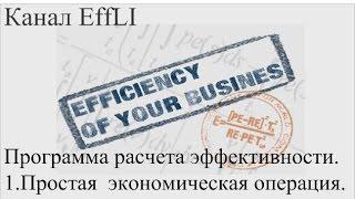 Программа расчета эффективности. Простые бизнес операции. EFFLI(Скачать программу https://www.youtube.com/watch?v=WpGGhYjwfbQ. Сущность эффективности https://www.youtube.com/watch?v=ysmwQuOQ_Nw., 2016-02-18T13:32:37.000Z)