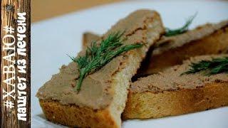 Вкусный Домашний Паштет из Печени/Delicious Homemade Pate from Liver