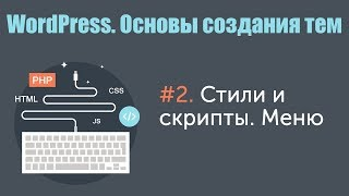 Урок 2. WordPress. Основы создания тем. Стили и скрипты. Меню