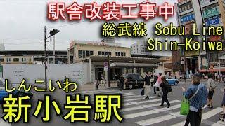 JR東日本 総武線 新小岩駅に登ってみた Shin-Koiwa Station. JR East Sobu Line