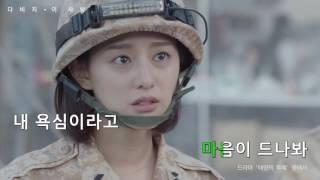 [Karaoke MV] This Love - Davichi [Descendants of the Sun OST Part 3]