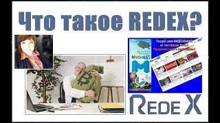 Что такое Redex? ✨ ✨ ✨ Отвечаю на вопрос...