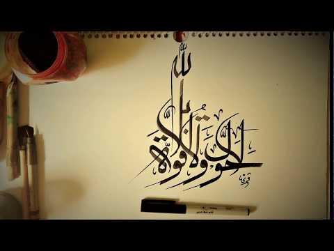 Writing Arabic Script using Qalam and INK | Modern Arabic Calligraphy