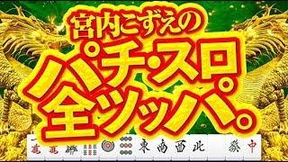 女流雀士・宮内こずえのオリジナル新番組 『宮内こずえのパチ・スロ全ツ...
