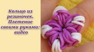 Кольцо из резиночек. Плетение своими руками: видео