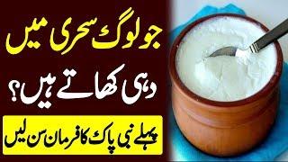 Sehri Mai Dahi Khany Sy Kya Hota Video Dekhen