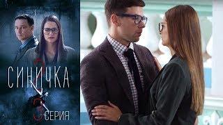 Синичка 2 - Серия 3 /2018 / Сериал / HD