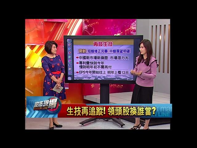 【股市現場-非凡商業台鄭明娟主持】20180416part.6(阮蕙慈)