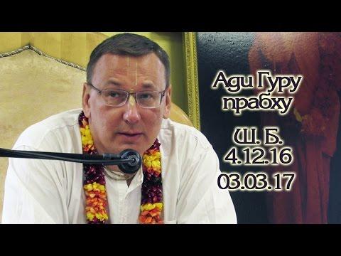 Шримад Бхагаватам 4.12.16 - Ади Гуру прабху
