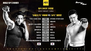 [AFC 15] 6경기 유양래 VS 명현만 (Angel's Fighting Championship)
