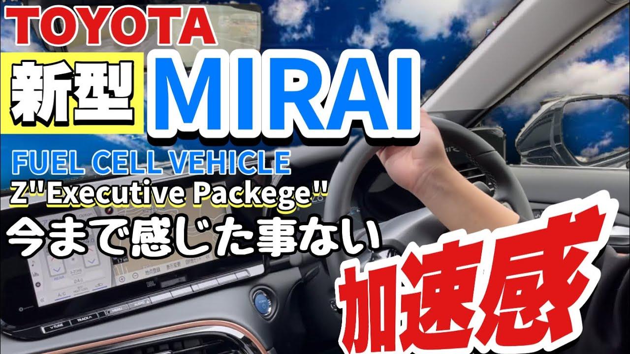 【TOYOTA MIRAI】気になるクルマをゆる〜く試乗Review!アドバンストパーク体験