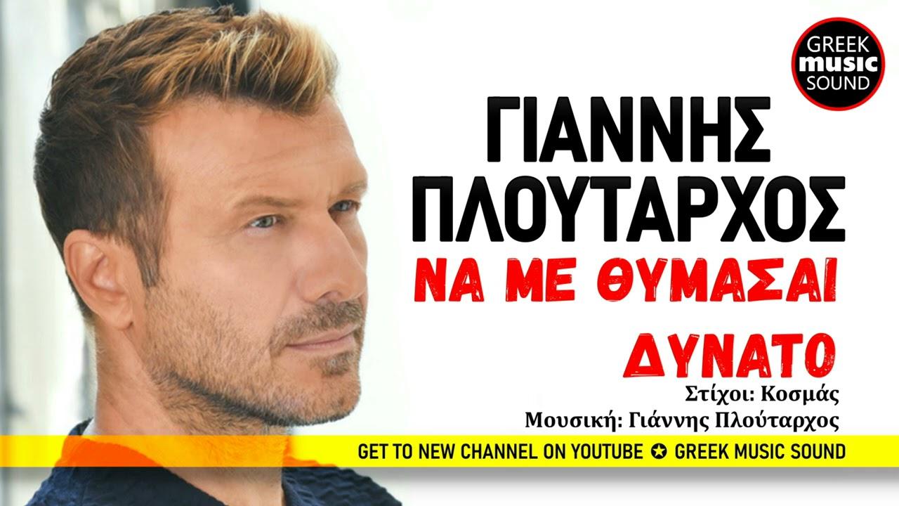 Γιάννης Πλούταρχος - Να Με Θυμάσαι Δυνατό - Official Music Releases