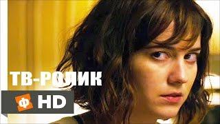 КЛОВЕРФИЛД 10 Русский трейлер (2016) ТВ ролик