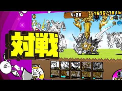 『みんなで にゃんこ大戦爭』PV - YouTube