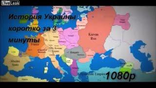 История Украины коротко за 3 минуты