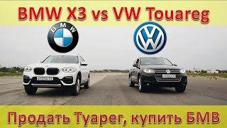 BMW X3 2018 -  Жизнь после VW Touareg и есть ли она?