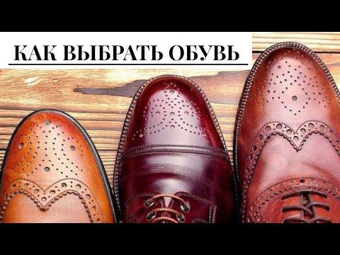 Как подобрать обувь/Обувь на лето 2020/Как выбрать туфли