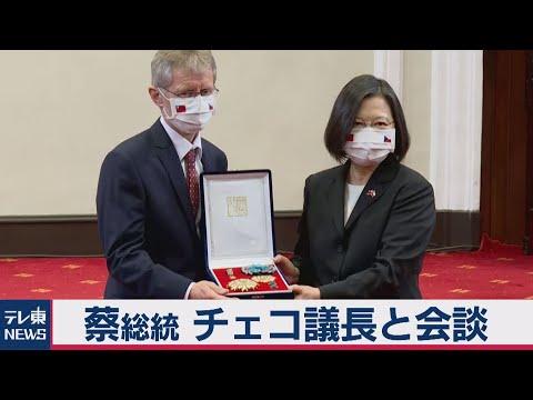 2020/09/03 台湾・蔡英文総統、訪台中のチェコ議長と会談(2020年9月3日)