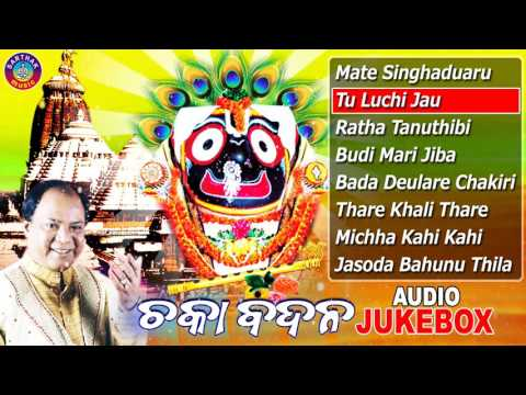 CHAKA BADANA Odia Jagannath Bhajans Full Audio Songs Juke Box | Md. Ajiz | Sarthak Music