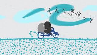 大橋トリオ / 「タイミング」Lyric Video