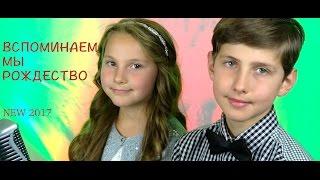 ВСПОМИНАЕМ МЫ РОЖДЕСТВО - Детская песня | Алена и Самуил | клип HD