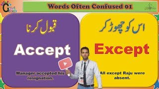 Words Often confused 01 | English Confused Words | Same sound words