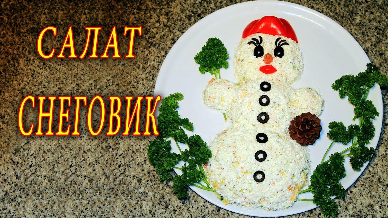 Праздничный Салат Снеговик. Домашние Рецепты с Видео|салаты быстро и вкусно рецепты с фото