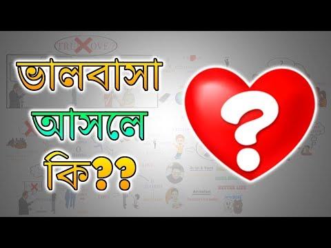 সত�যিকারের ভালবাসা আসলে কি – Motivational Video in BANGLA