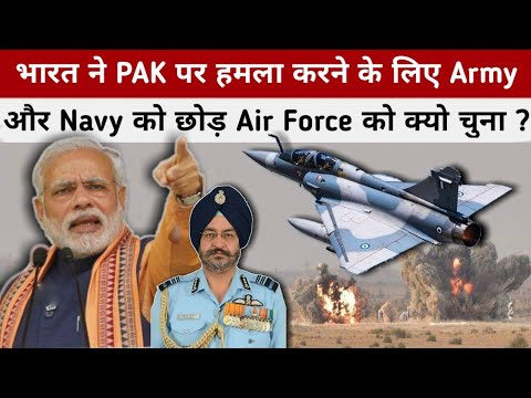 Why India Picked Air Force Over The Army And Navy To Hit Back At Pakistan?