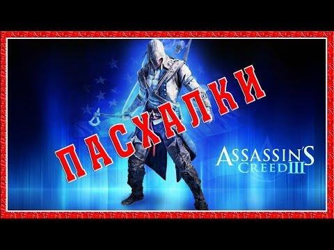 Обзор Assassins Creed 3
