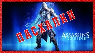 Пасхалки в игре Assassin's Creed 3 [Easter Eggs]