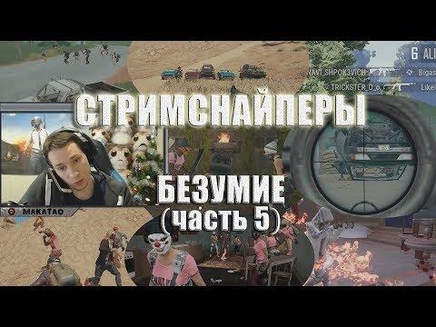 Стримснайперы - БЕЗУМИЕ // Лучшее с MakataO #150 (часть5)