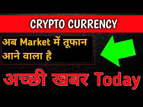 🔴Crypto Market अब Defence भी Crypto को Accept कर रहा है | Crypto Currency Big Good News 🎉🎉